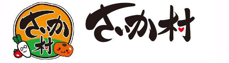 岡山の宅配弁当、会議弁当、イベント弁当、ロケ弁は手作りお弁当の「さいか村」へ。